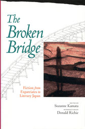 The Broken Bridge by Suzanne Kamata